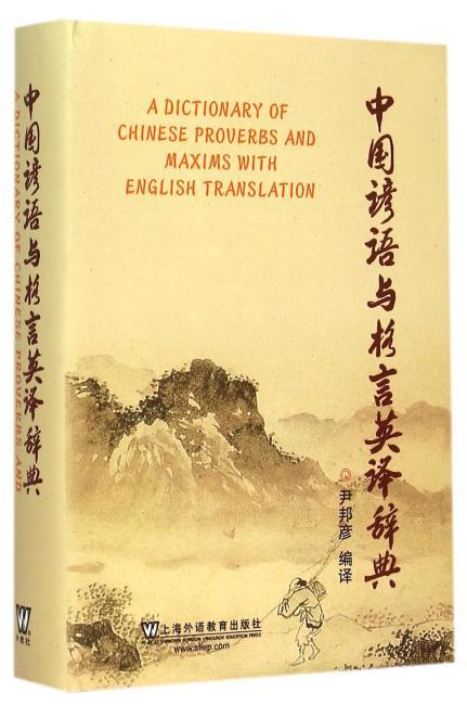 中国谚语与格言英译辞典
