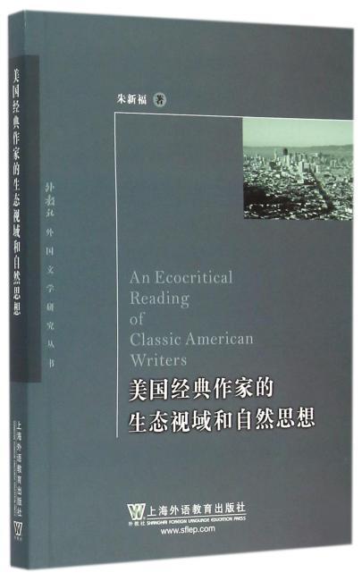外教社外国文学研究丛书:美国经典作家的生态视域和自然思想