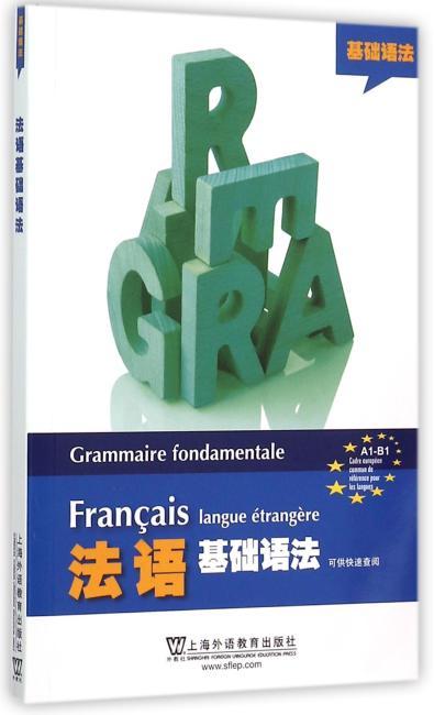 法语基础语法