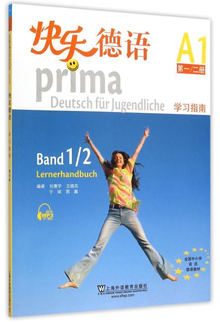 快乐德语学习指南 A1(附mp3下载)