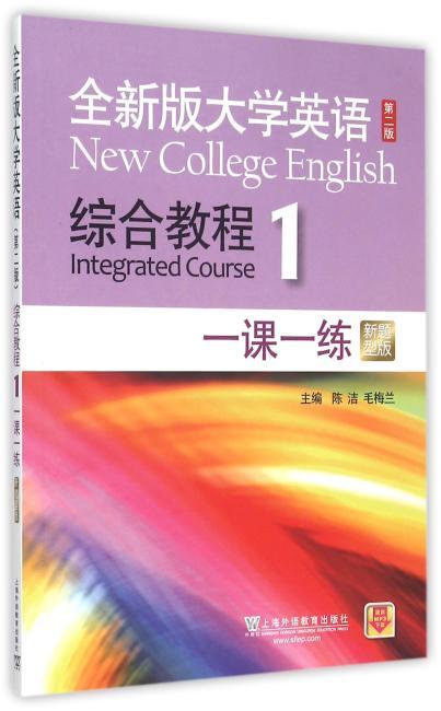 全新版大学英语(第二版)综合教程一课一练1(新题型版)(附mp3下载)
