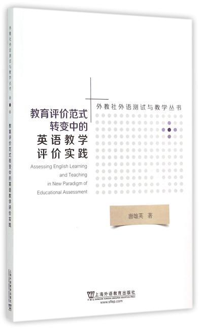 教育评价范式转变中的英语教学评价实践