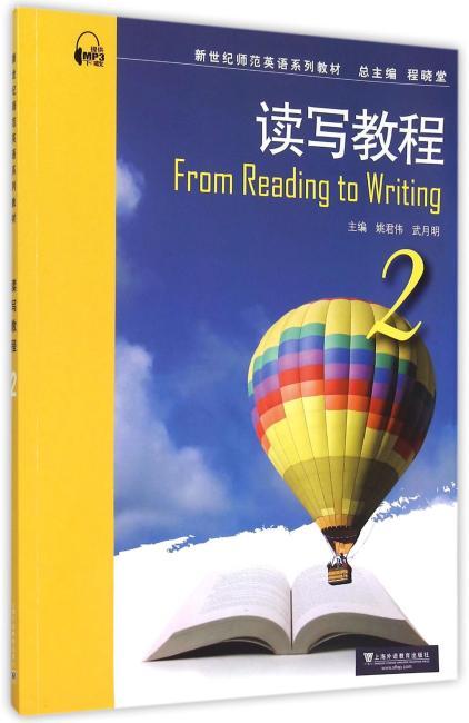 新世纪师范英语系列教材:读写教程2