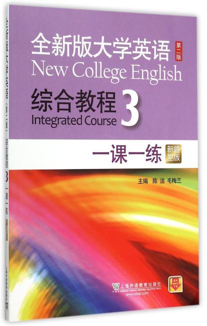 全新版大学英语(第二版)综合教程一课一练3(新题型版)(附mp3下载)