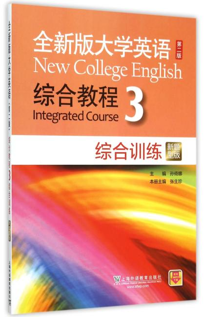 全新版大学英语(第二版)综合教程 综合训练3(附mp3下载)