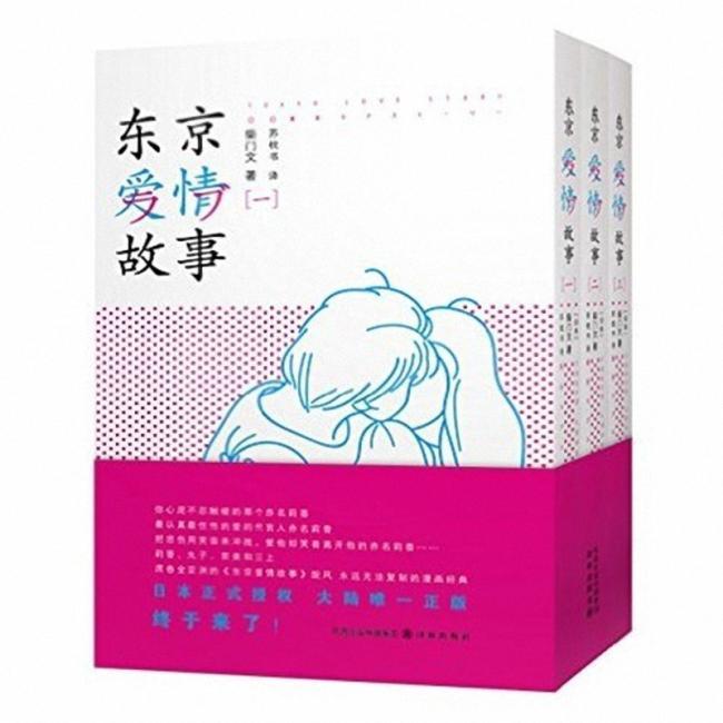 东京爱情故事(全3册)