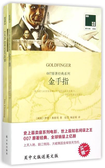 双语译林:007原著经典系列——金手指(买中文版送英文版)