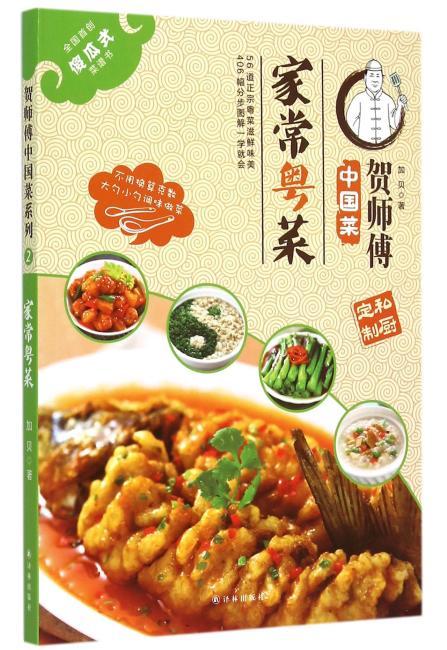 贺师傅中国菜:家常粤菜