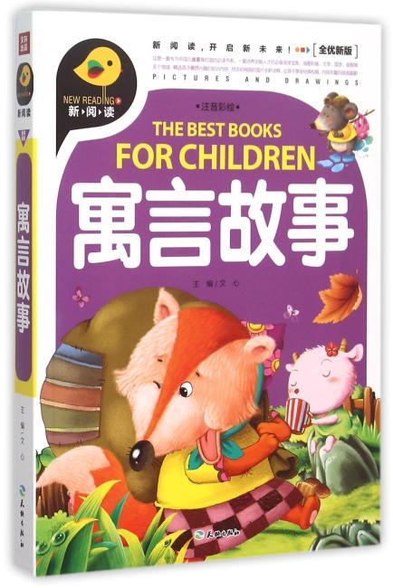 寓言故事(新阅读全优新版,引领中国儿童阅读新潮流!)