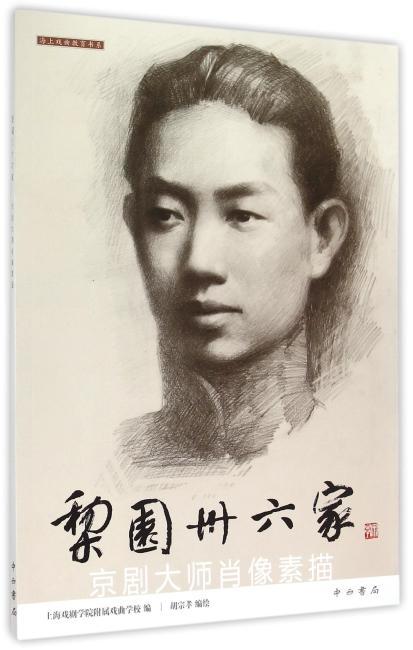 梨园三十六家--京剧大师肖像素描