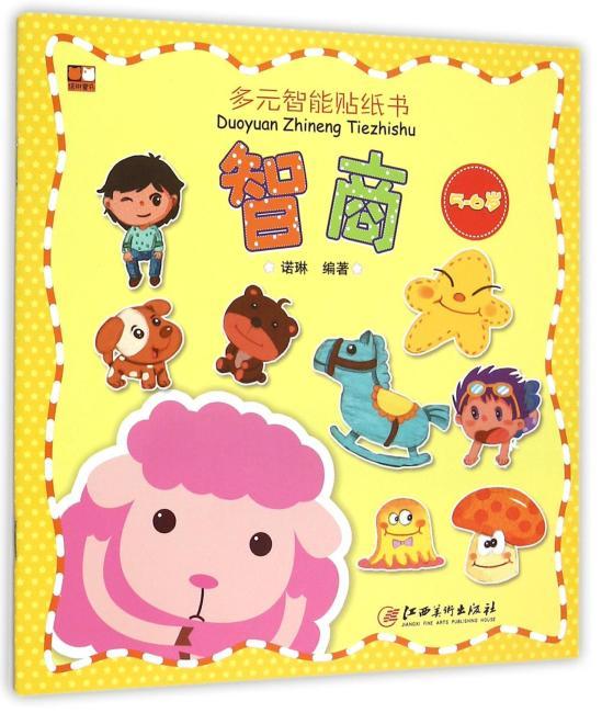 多元智能贴纸书·智商·5-6岁