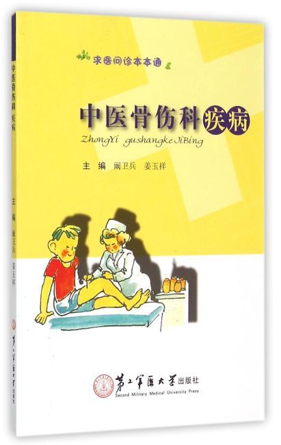 中医骨伤科疾病