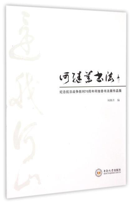 纪念抗日战争胜利70周年何继善书法展作品集