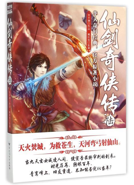 仙剑奇侠传.6
