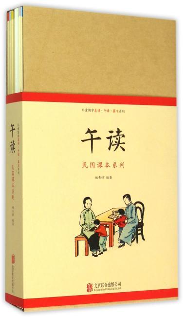 午读——童立方印刻小书院典藏儿童国学系列之民国课本系列