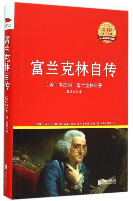 富兰克林自传  红皮精装升级版 新课标必读丛书