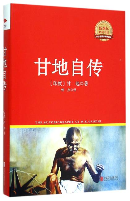 甘地自传  红皮精装升级版 新课标必读丛书