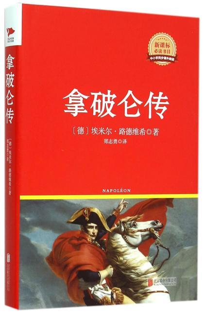 拿破仑传  红皮精装升级版 新课标必读丛书