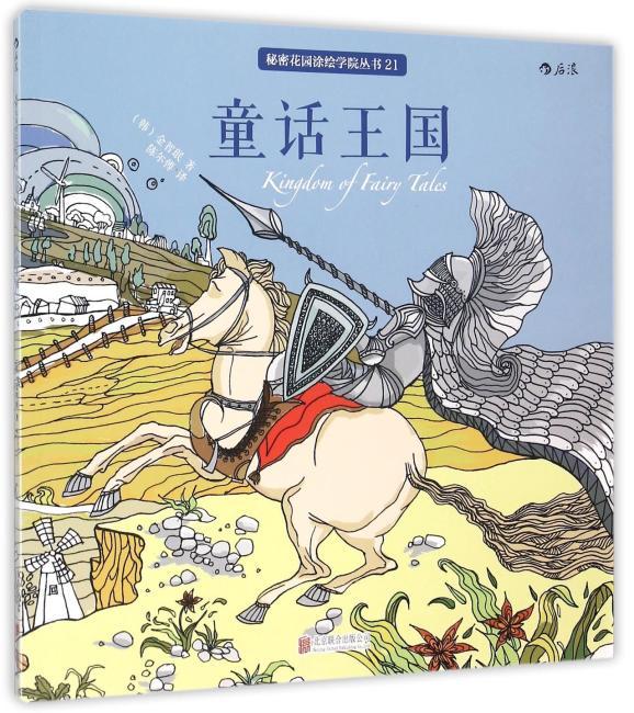 童话王国:舒缓压力,用涂色遇见童年;畅销韩国的经典童话主题涂色书