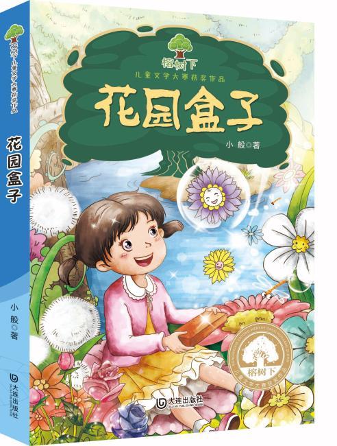 榕树下儿童文学大赛获奖作品:花园盒子
