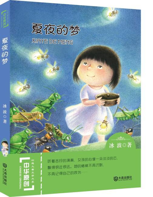 中华原创幻想儿童文学大系:夏夜的梦