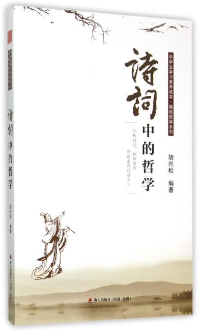 诗词中的哲学(中学生学习素养读本?趣说哲学系列)