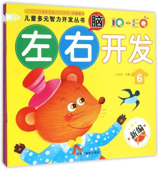 儿童多元智力开发丛书(套装共6册)