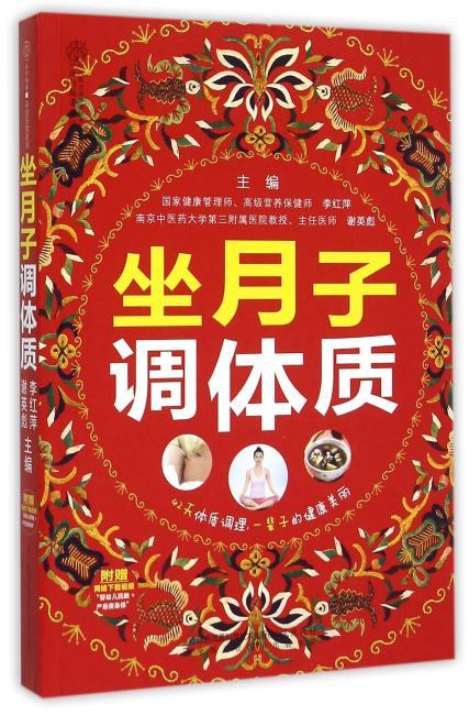 坐月子调体质(汉竹)