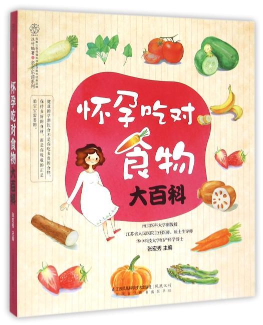怀孕吃对食物大百科(汉竹)