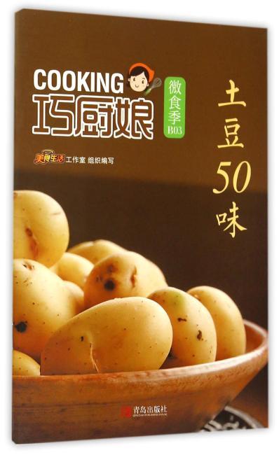 巧厨娘微食季:土豆50味(B03)