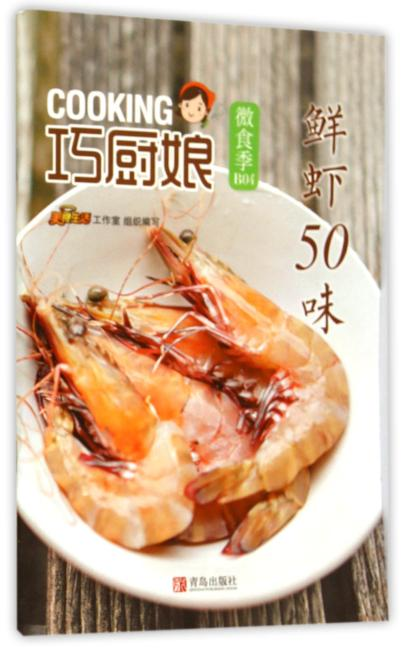 巧厨娘微食季:鲜虾50味(B04)
