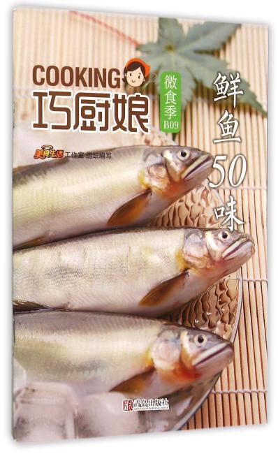巧厨娘微食季:鲜鱼50味(B09)