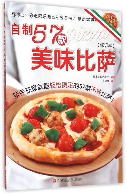 自制57款美味比萨(修订本)