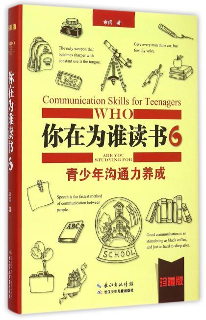 你在为谁读书6·青少年沟通力养成(珍藏版)
