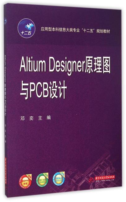 Altium Designer原理图与PCB设计