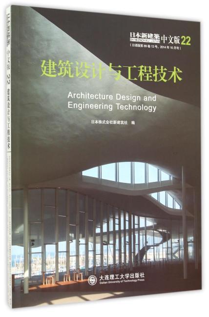 日本新建筑22:建筑设计与工程技术(景观与建筑设计系列)
