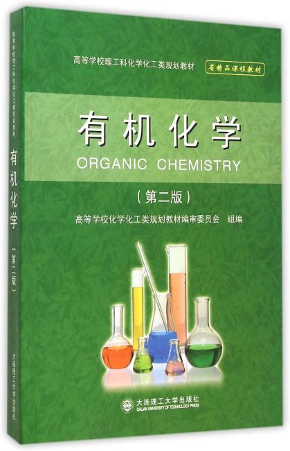 (省精品课程教材)有机化学(第二版)(化学化工类)