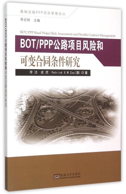 BOT公路项目风险和可变合同条件研究