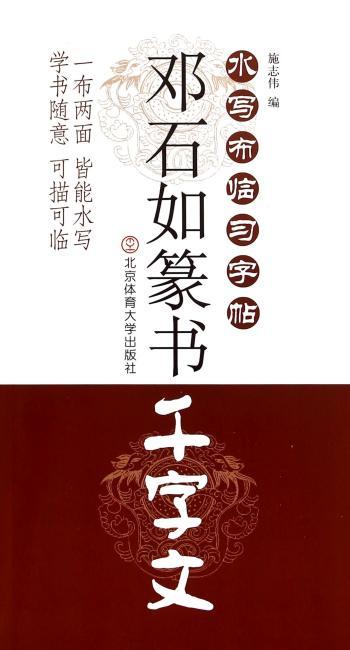 水写布临习字帖——邓石如篆书《千字文》