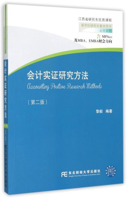 会计实证研究方法(第二版)