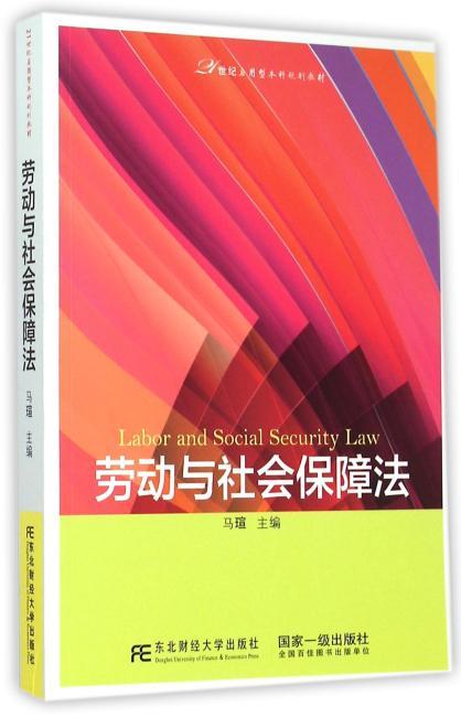 劳动与社会保障法