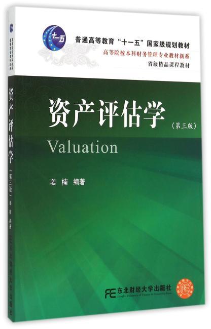 资产评估学(第三版)