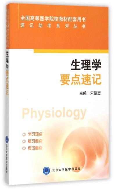 生理学要点速记(速记助考系列丛书)