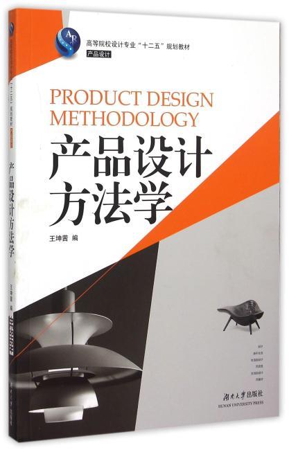 产品设计方法学