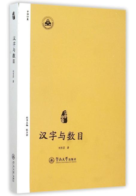 汉字与数目(汉字中国丛书)