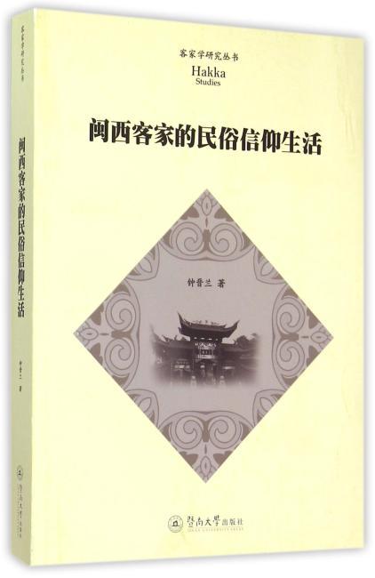 闽西客家的民俗信仰生活(客家学研究丛书)