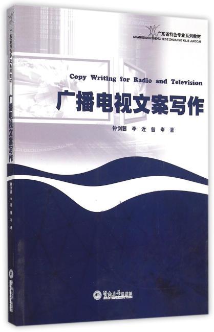 广播电视文案写作(广东省特色专业系列教材)