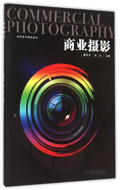 商业摄影(高职高专摄影教材)