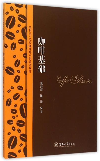 咖啡基础(高职高专院校咖啡师专业系列教材)