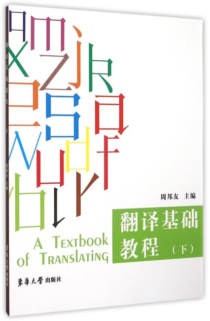 翻译基础教程(下)